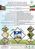 اولین کنفرانس بینالمللی کشاورزی افغانستان و ایران