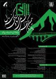 فراخوان مقاله یازدهمین کنفرانس ملی فرماندهی و کنترل ایران  (نمایه شده در ISC )