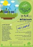 ششمین کنفرانس سالیانه انرژی پاک (نمایه شده در ISC )