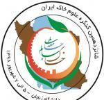 شانزدهمین کنگره علوم خاک ایران (نمایه شده در ISC )