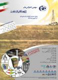 فراخوان مقاله سومین کنفرانس ملی ژئومکانیک نفت (نمایه شده در ISC )