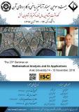 بیست وسومین سمینار آنالیز ریاضی و کاربردهای آن (نمایه شده در ISC )