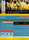 فراخوان مقاله چهارمین کنفرانس ملی تحقیقات کاربردی در مهندسی برق، مکانیک ، کامپیوتر و فناوری اطلاعات (نمایه شده در ISC )