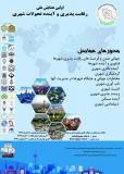 اولین همایش رقابت پذیری و آینده تحولات شهری (نمایه شده در ISC )