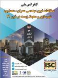 فراخوان مقاله کنفرانس ملی مطالعات نوین مهندسی عمران، معماری، شهرسازی و محیط زیست در قرن 21