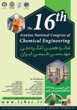 شانزدهمین کنگره ملی مهندسی شیمی ایران