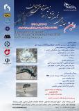 فراخوان مقاله اولین همایش ملی انجمن سنجش از دور زمین شناختی ایران (نمایه شده در ISC )