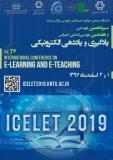 سیزدهمین دوره ملی و هفتمین دوره بین المللی کنفرانس  یادگیری و یاددهی الکترنیکی