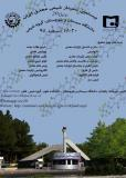 بیستمین سمینار شیمی معدنی ایران