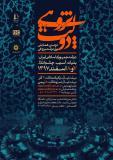 فراخوان مقاله دومین همایش ملی دولت پژوهی دولت جمهوری اسلامی ایران:بنیان ، آسیب،چشم انداز (نمایه شده در ISC )