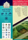 همایش بین المللی افق های نوین در زمین شناسی و علوم جغرافیا