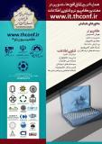 همایش بین المللی افق های نوین در مهندسی کامپیوتر و فناوری اطلاعات