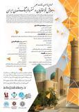 همایش قراخانیان در گستره فرهنگ و تمدن ایران