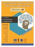 سومین کنفرانس بین المللی دستاوردهای نوین پژوهشی در علوم انسانی و مطالعات اجتماعی و فرهنگی