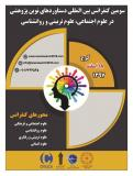 سومین کنفرانس بین المللی دستاوردهای نوین پژوهشی در علوم اجتماعی، علوم تربیتی و روانشناسی