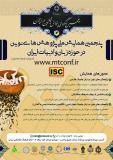 پنجمین همایش ملی پژوهش های نوین در حوزه زبان و ادبیات ایران ،با رویکرد فرهنگ مشارکتی(نمایه شده در ISC )