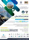 فراخوان مقاله کنگره بین المللی صنعت ساختمان با محوریت تکنولوژی های نوین در صنعت ساختمان (نمایه شده در ISC )