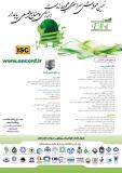 نهمین همایش سراسری محیط زیست،انرژی  و منابع طبیعی پایدار (نمایه شده در ISC )