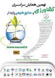 فراخوان مقاله نهمین همایش سراسری کشاورزی و منابع طبیعی پایدار (نمایه شده در ISC )