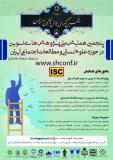 پنجمین همایش ملی پژوهش های نوین در حوزه علوم انسانی  ومطالعات اجتماعی ایران،با رویکرد فرهنگ مشارکتی (نمایه شده در ISC )