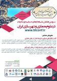 فراخوان مقاله سومین کنگره ملی راهکارهای دستیابی به توسعه پایدار در علوم معماری و شهرسازی ایران