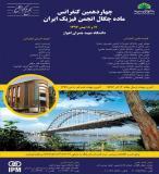 فراخوان مقاله چهاردهمین کنفرانس ماده چگال انجمن فیزیک ایران