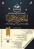 همایش بین المللی امام علی ابن موسی الرضا(ع) و نهضت علمی، تمدنی جهان اسلام (نمایه شده در ISC )