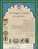 فراخوان مقاله اولین همایش ملی آسیب شناسی پایان نامه ها و رساله ها در حوزه علوم انسانی-اسلامی (نمایه شده در ISC )