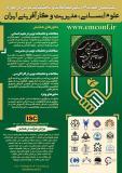 فراخوان مقاله ششمین همایش ملی مطالعات و تحقیقات نوین در حوزه علوم انسانی،مدیریت و کارآفرینی ایران (نمایه شده در ISC )