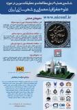 فراخوان مقاله ششمین همایش ملی مطالعات و تحقیقات نوین در حوزه علوم جغرافیا،معماری و شهرسازی ایران (نمایه شده در ISC )