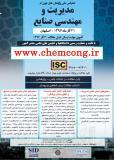 فراخوان مقاله کنفرانس ملی پژوهش های نوین در مدیریت و مهندسی صنایع (نمایه شده در ISC )