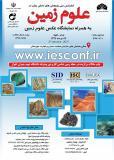 فراخوان مقاله کنفرانس ملی پژوهش های دانش بنیان در علوم زمین (نمایه شده در ISC )
