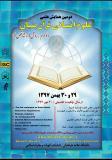 دومین همایش علوم انسانی قرآن بنیان ؛ لوازم ، روش ها ، شاخص ها