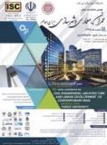 دومین کنفرانس عمران،معماری و شهرسازی ایران معاصر (نمایه شده در ISC )