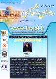 فراخوان مقاله سومين کنفرانس ملی روان شناسی کشور (نمایه شده در ISC )
