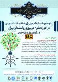 پنجمین همایش ملی پژوهش های نوین در حوزه علوم تربیتی و روانشناسی ایران ،با رویکرد فرهنگ مشارکتی(نمایه شده در ISC )