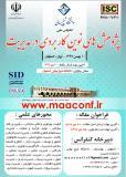 فراخوان مقاله کنفرانس ملی پژوهش های نوین کاربردی در مدیریت (نمایه شده در ISC )