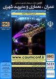 فراخوان مقاله دومین کنفرانس ملی مهندسی عمران، معماری و مدیریت شهری (نمایه شده در ISC )