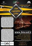فراخوان مقاله دومین کنفرانس ملی مهندسی مواد، متالورژی و معدن