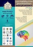 همایش بین المللی افق های نوین در روانشناسی و علوم شناختی