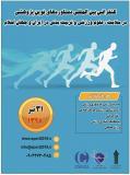 کنفرانس بین المللی دستاوردهای نوین پژوهشی در علوم ورزشی و تربیت بدنی در ایران و جهان اسلام