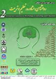 دومین کنفرانس بین المللی روانشناسی،مشاوره،تعلیم و تربیت (نمایه شده در ISC )