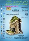 فراخوان مقاله ششمین کنگره ملی زیست شناسی و علوم طبیعی ایران (نمایه شده در ISC )