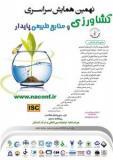 نهمین همایش سراسری کشاورزی و منابع طبیعی پایدار (نمایه شده در ISC )