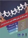 فراخوان مقاله دومین کنفرانس ملی مطالعات نوین مدیریت در ایران