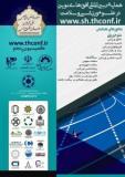 همایش بین المللی افق های نوین در علوم ورزشی و سلامت