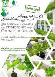 فراخوان مقاله پنجمین کنگره ملی هیدروپونیک و تولیدات گلخانه ای (نمایه شده در ISC )