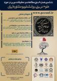 فراخوان مقاله ششمین همایش ملی مطالعات و تحقیقات نوین در حوزه علوم تربیتی،روانشناسی و مشاوره ایران (نمایه شده در ISC )