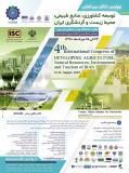 چهارمین کنگره بین المللی توسعه کشاورزی، منابع طبیعی، محیط زیست و گردشگری ایران (نمایه شده در ISC )
