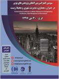 سومین کنفرانس بین المللی پژوهشهای نوین در عمران، معماری، مدیریت شهری و محیط زیست